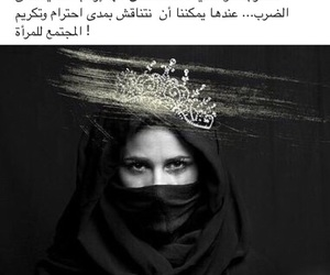 المرأة, نقاش, and عانس image