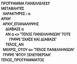 greek, quotes, and panellinies image