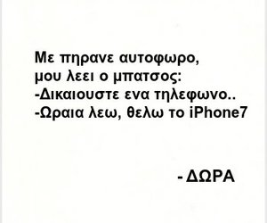 funny, funny greek quotes, and greek image