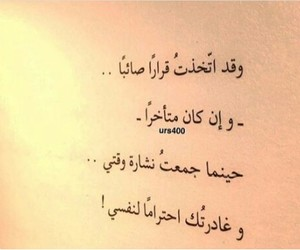 نفسي, اهانة, and احترامِ image