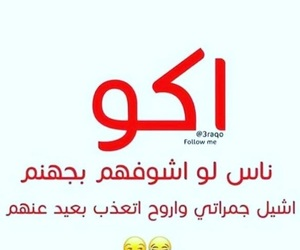 جهنم, ناس, and تحشيش عراقي image
