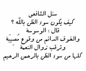 الشافعي, الله, and اسﻻم image
