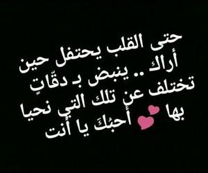 arabic, حُبْ, and احَبُك image