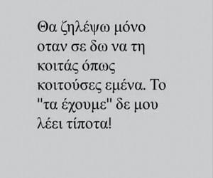 greek, ellhnika, and ψεματα image