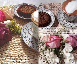 arabic, breakfast, and coffee image