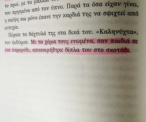 books, greek, and love quotes image