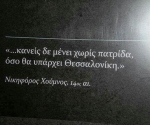 Greece, thessaloniki, and greek quotes image