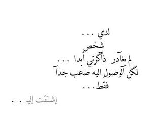 عربي, arabic, and اشتياق image