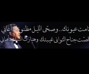 arab, arabic, and singer image