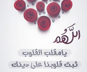 allah, islamic, and jannah image