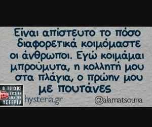 fun, γρεεκ, and greekquotes image