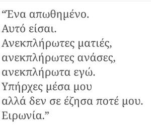 greekquotes and απωθημενο image