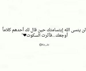 arabic, dz, and ابتسامة image