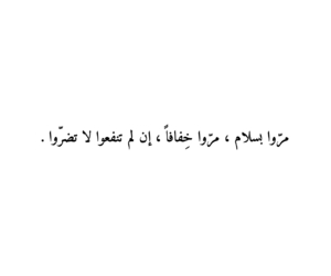 arabic, dz, and arabic quotes image
