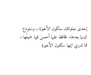 islamic, ﻋﺮﺑﻲ, and إقتباسات image