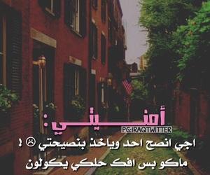 امنيتي, تحشيش عراقي, and تّحَشَيّشَ image