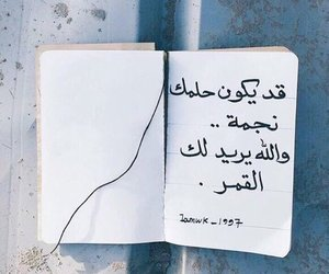 نجمة, الله, and قمر image