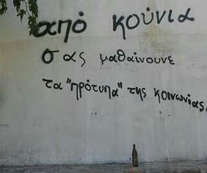 graffiti, greek, and quotes image
