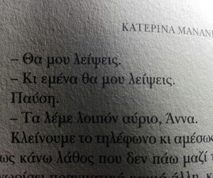 book, biblio, and greek quotes image