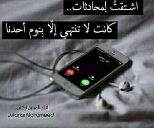 حُبْ, حزنً, and جرحً image