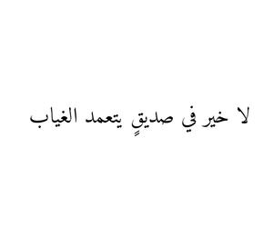 arabic, arabic quotes, and كلمات image