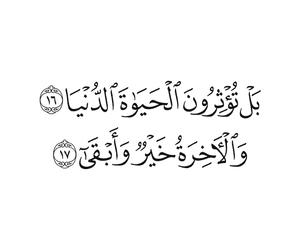 islam, القران الكريم, and اسﻻميات image
