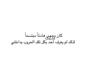arabic, عًراقي, and رمزيات كتابية image