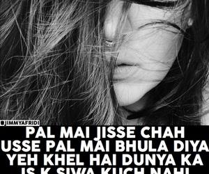 love poetry, urdu shayari, and urdu love poetry image