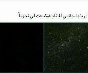 حُبْ, ظلام, and نجوم image