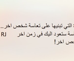 rj, حُبْ, and تعاسة image