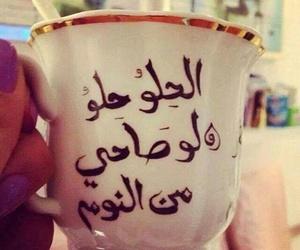 عربي and حلو image
