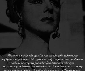 actress, drama, and greek image