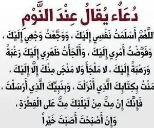 duaa and islam image