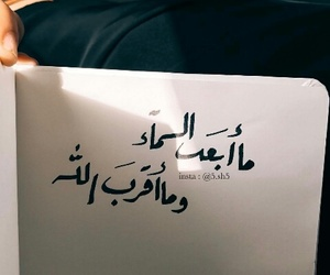 الله and اسﻻميات image