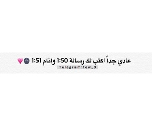 كلمات, دردشه, and ﻋﺮﺑﻲ image