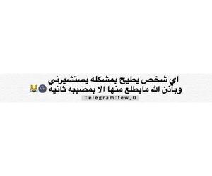 مشكله, كلمات, and مصيبه image