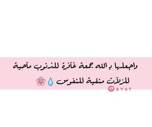 جمعة مباركة and عربي اسلاميات image