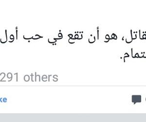 arabic, words, and حُبْ image