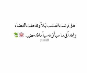 جبران خليل جبران and بيت من قصيده image