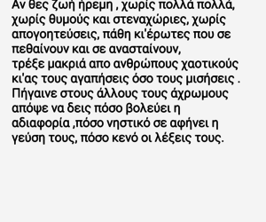 books, quotes, and greek quotes image