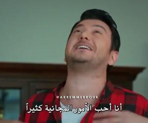 arabic quotes, kiralik ask, and تحشيش ضحك نكت image