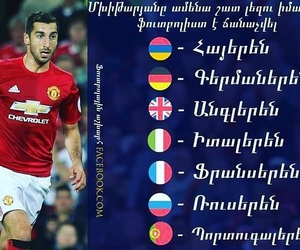 armenian, mkhitaryan, and manchester united image