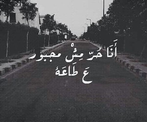 quote, i'm free, and أمر image