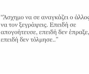 greek, απογοητευση, and greek_quotes image