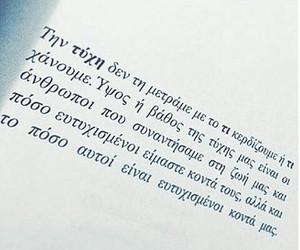 γρεεκ quotes image