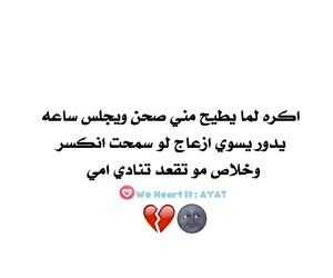 هههه, تحشيش العراق عراقي, and عربي ضحك image
