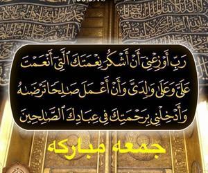 جمعة مباركة عليكم و علينا image