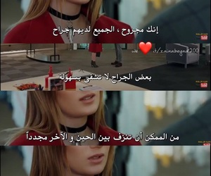 جروح, احَبُك, and القلب image