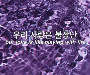 korean, quotes, and kpop image