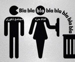 bla, ﻓﺘﺎﺓ, and arabian feminist image